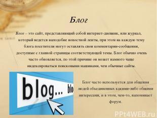 Блог Блог – это сайт, представляющий собой интернет-дневник, или журнал, который