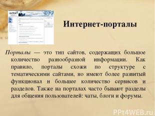 Интернет-порталы Порталы — это тип сайтов, содержащих большое количество разнооб