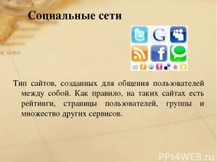 Социальные сети Тип сайтов, созданных для общения пользователей между собой. Как