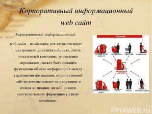 Корпоративный информационный web сайт Корпоративный информационный web сайт – не