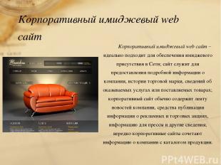 Корпоративный имиджевый web сайт Корпоративный имиджевый web сайт – идеально под