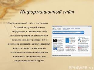 Информационный сайт Информационный сайт – достаточно большой виртуальный массив
