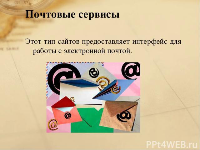 Почтовые сервисы Этот тип сайтов предоставляет интерфейс для работы с электронной почтой.