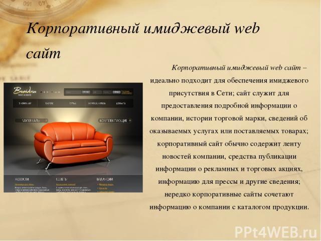 Корпоративный имиджевый web сайт Корпоративный имиджевый web сайт – идеально подходит для обеспечения имиджевого присутствия в Сети; сайт служит для предоставления подробной информации о компании, истории торговой марки, сведений об оказываемых услу…
