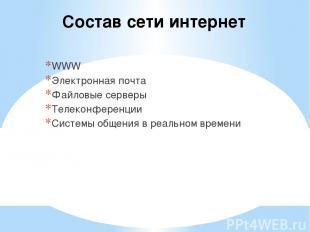 Телеконференция это система обмена информацией на определенную тему между абонен