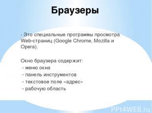 Браузеры - Это специальные программы просмотра Web-страниц (Google Chrome, Mozil