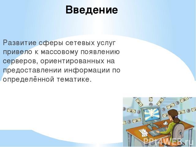 Электронная почта - Это сервис обмена сообщениями (текстовыми, аудио, видео и др.). Адрес электронной почты записывается по определенной форме и состоит из двух частей, разделенных символом @: username@server.ru