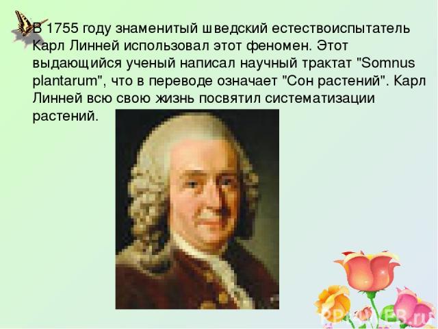 В 1755 году знаменитый шведский естествоиспытатель Карл Линней использовал этот феномен. Этот выдающийся ученый написал научный трактат