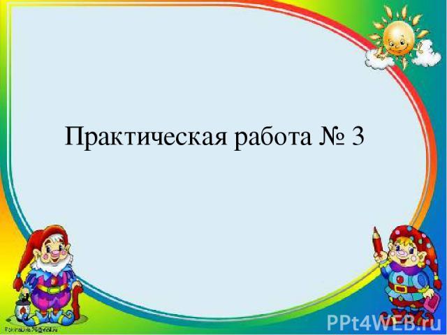 Практическая работа № 3