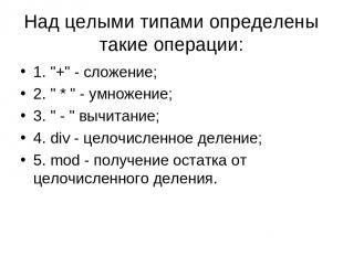 """Над целыми типами определены такие операции: 1. """"+"""" - сложение; 2. """" * """" - умнож"""