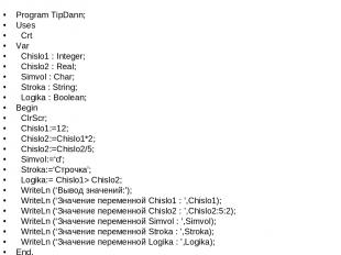 Program TipDann; Uses Crt Var Chislo1 : Integer; Chislo2 : Real; Simvol : Char;