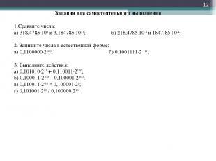 * Задания для самостоятельного выполнения Сравните числа: а) 318,4785∙109 и 3,18
