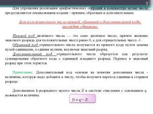 * Для упрощения реализации арифметических операций в компьютере целые числа пред