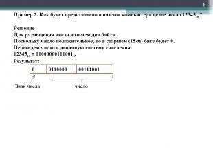 * Пример 2. Как будет представлено в памяти компьютера целое число 1234510 ? Реш