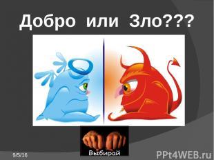 Добро или Зло???