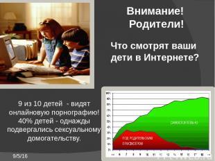 Внимание! Родители! Что смотрят ваши дети в Интернете? 9 из 10 детей - видят онл