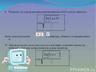 Убедитесь, что курсор находится внутри шаблона скобок и после символа x: Затем,