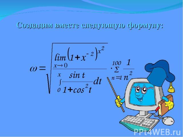 Создадим вместе следующую формулу: