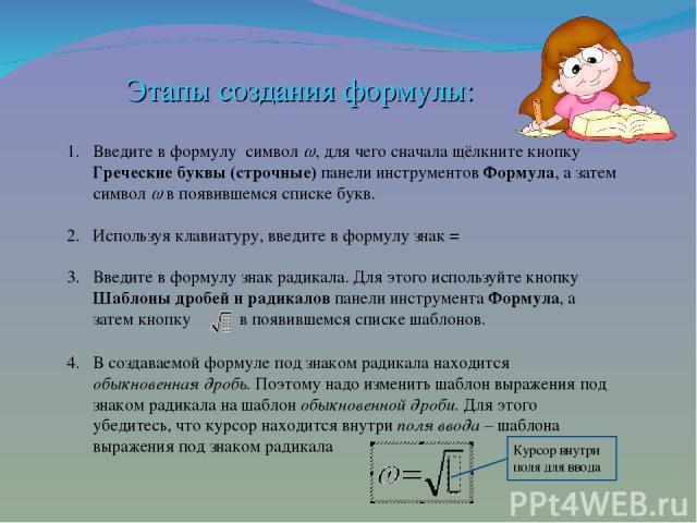 Этапы создания формулы: