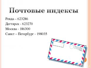 Ревда – 623286 Дегтярск - 623270 Москва - 186300 Санкт – Петербург - 198035