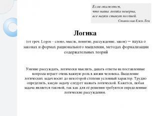 Логика (от греч. Logos – слово, мысль, понятие, рассуждение, закон) – наука о за