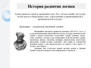 История развития логики Демокрит – основатель античной логики Логика является од