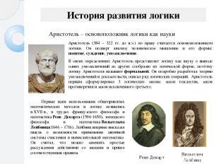История развития логики Аристотель – основоположник логики как науки Рене Декарт