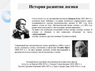 История развития логики Спустя более ста лет английский математик Джордж Буль (1
