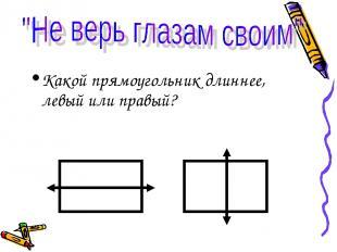 Какой прямоугольник длиннее, левый или правый?