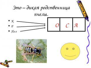 Это – дикая родственница пчелы. К Р Пол О С А