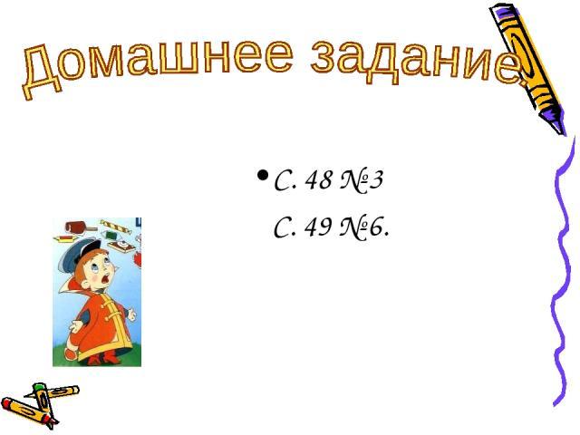 С. 48 № 3 С. 49 № 6.