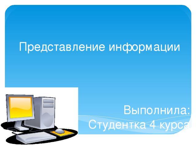 Текст – это текстовое представление информации. «В 1970-х годах Омская область была одним из наиболее экономически развитых регионов Сибири».