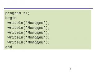program z1; begin writeln('Молодец'); writeln('Молодец'); writeln('Молодец'); wr
