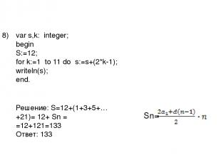 8) var s,k: integer; begin S:=12; for k:=1 to 11 do s:=s+(2*k-1); writeln(s); en