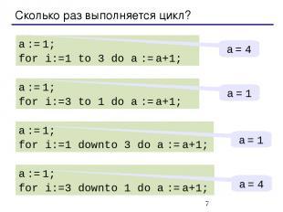 Сколько раз выполняется цикл? a := 1; for i:=1 to 3 do a := a+1; a = 4 a := 1; f