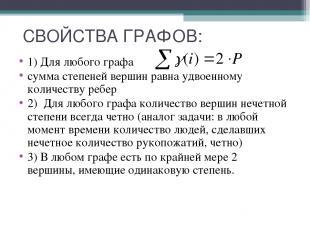 СВОЙСТВА ГРАФОВ: 1) Для любого графа сумма степеней вершин равна удвоенному коли