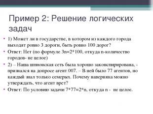 Пример 2: Решение логических задач 1) Может ли в государстве, в котором из каждо