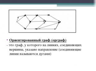 Ориентированный граф (орграф) - это граф, у которого на линиях, соединяющих верш