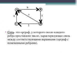 Сеть- это орграф, у которого около каждого ребра проставлено число, характеризую