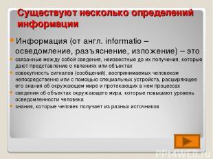 Существуют несколько определений информации Информация (от англ. informatio – ос