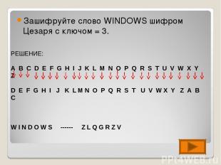 Зашифруйте слово WINDOWS шифром Цезаря с ключом = 3. РЕШЕНИЕ: A B C D E F G H I