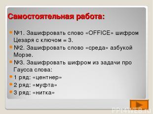 Самостоятельная работа: №1. Зашифровать слово «OFFICE» шифром Цезаря с ключом =