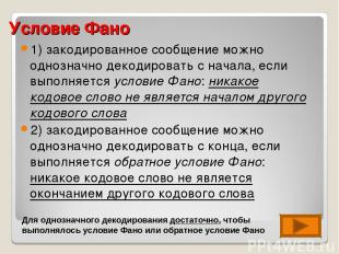 Условие Фано 1) закодированное сообщение можно однозначно декодировать с начала,