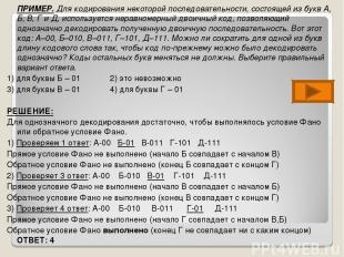 ПРИМЕР. Для кодирования некоторой последовательности, состоящей из букв А, Б, В,