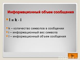 Информационный объем сообщения I = k · i k – количество символов в сообщении i –