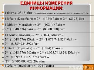 ЕДИНИЦЫ ИЗМЕРЕНИЯ ИНФОРМАЦИИ: 1 байт = 23 (8) бит (это информационный вес символ