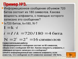 Пример №3. Информационное сообщение объемом 720 битов состоит из 180 символов. К