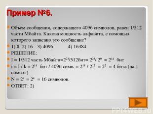 Объем сообщения, содержащего 4096 символов, равен 1/512 части Мбайта. Какова мощ