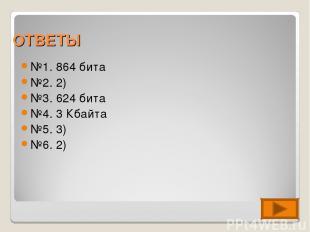 ОТВЕТЫ №1. 864 бита №2. 2) №3. 624 бита №4. 3 Кбайта №5. 3) №6. 2)