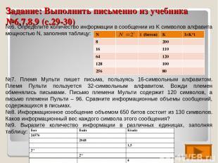 Задание: Выполнить письменно из учебника №6,7,8,9 (с.29-30) №6. Определите колич